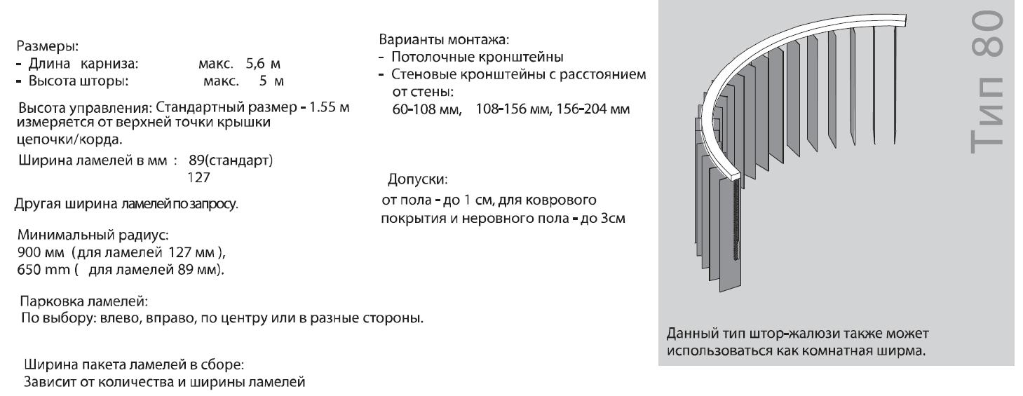 Вертикально изогнутый карниз тип 80