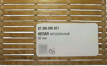 Распродажа остатков материала жалюзи НЕПАЛ НАТУРАЛЬНЫЙ 95ММ