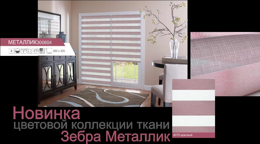 Купить рулонные жалюзи зебра материал металлик. Заказать шторы с доставкой.
