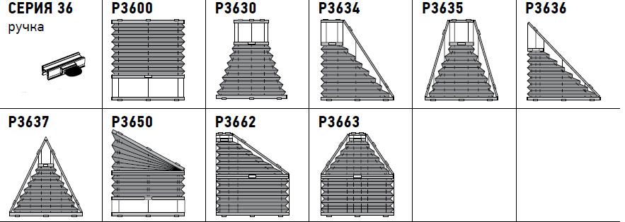 Шторы-плиссе данной серии предназначены для установки на потолочные окна или остекленные конструкции (зимние сады) с углом наклона 45-90°