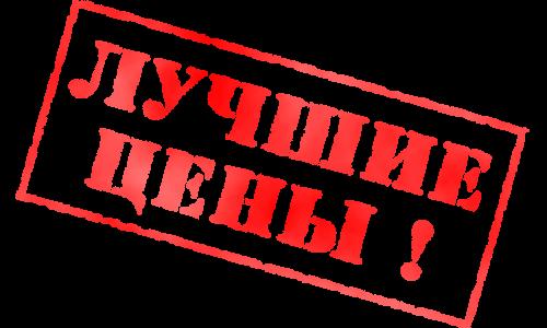 Акция 500 рублей за одно изделие