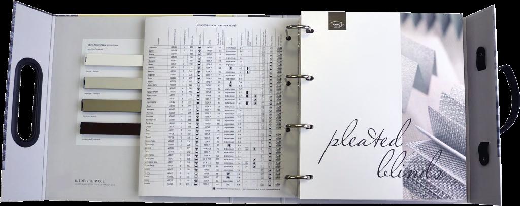 kataloga plisse2