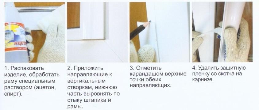 Как установить рулонную штору UNI-1 на створку окна