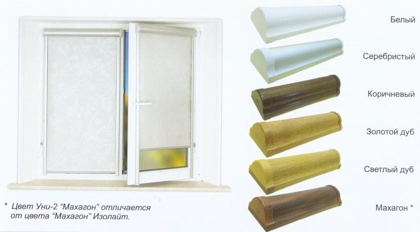 Купить рулонные шторы uni2 по Вашим размерам очень просто